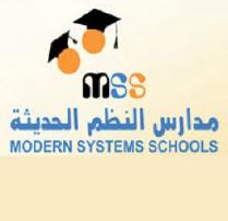 مدارس النظم الحديثة